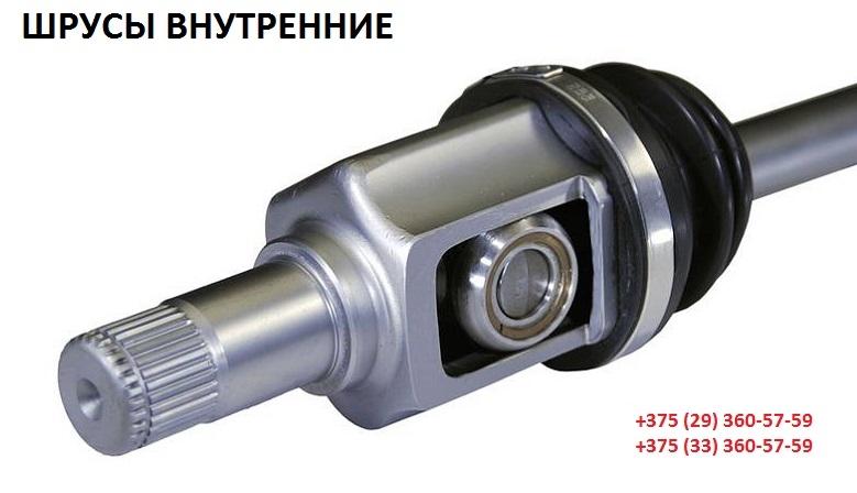 Внутренний шрусы в Минске
